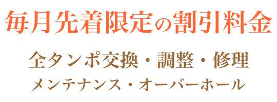 ピッコロ 修理 北海道 空知郡 中富良野町