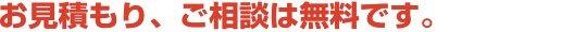 北海道,上川郡,和寒町,ピッコロ,修理